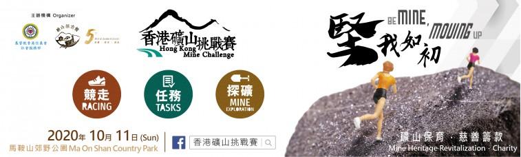 香港礦山挑戰賽2020
